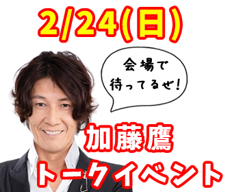 2/24(日)「加藤鷹」トークライブ